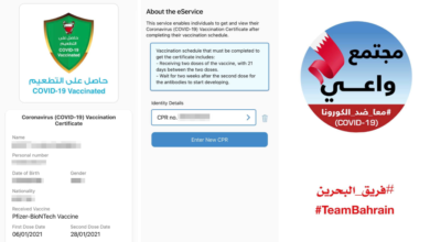 Photo of Bahrain Launches Digital COVID Vaccine Passport